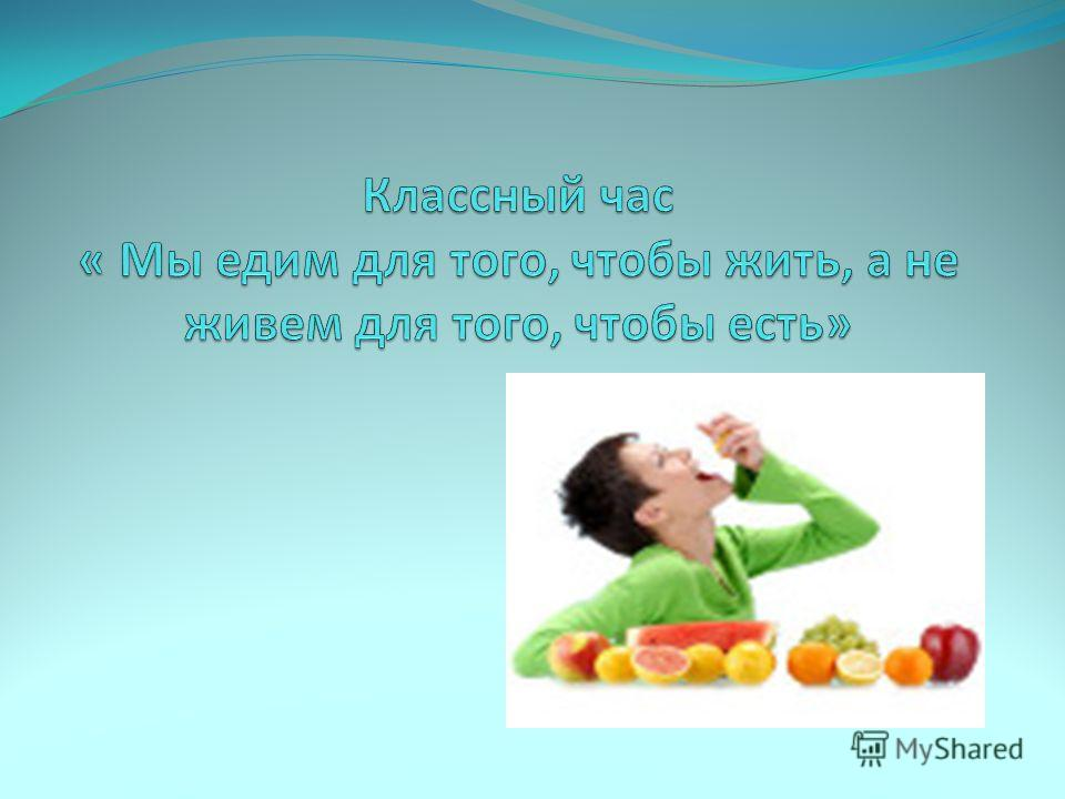 нормы правильного питания