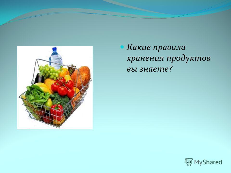 Какие правила хранения продуктов вы знаете?