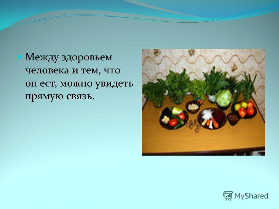 Между здоровьем человека и тем, что он ест, можно увидеть прямую связь.