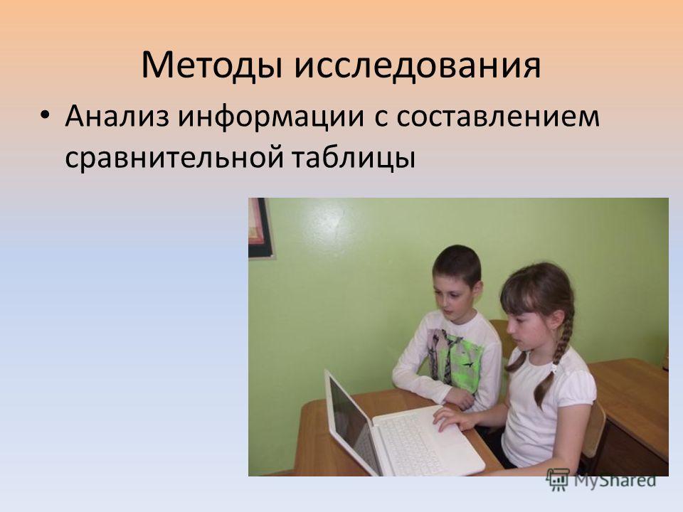 Методы исследования Анализ информации с составлением сравнительной таблицы
