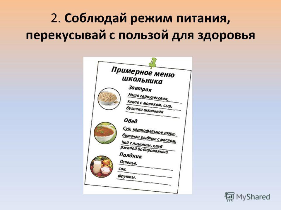2. Соблюдай режим питания, перекусывай с пользой для здоровья