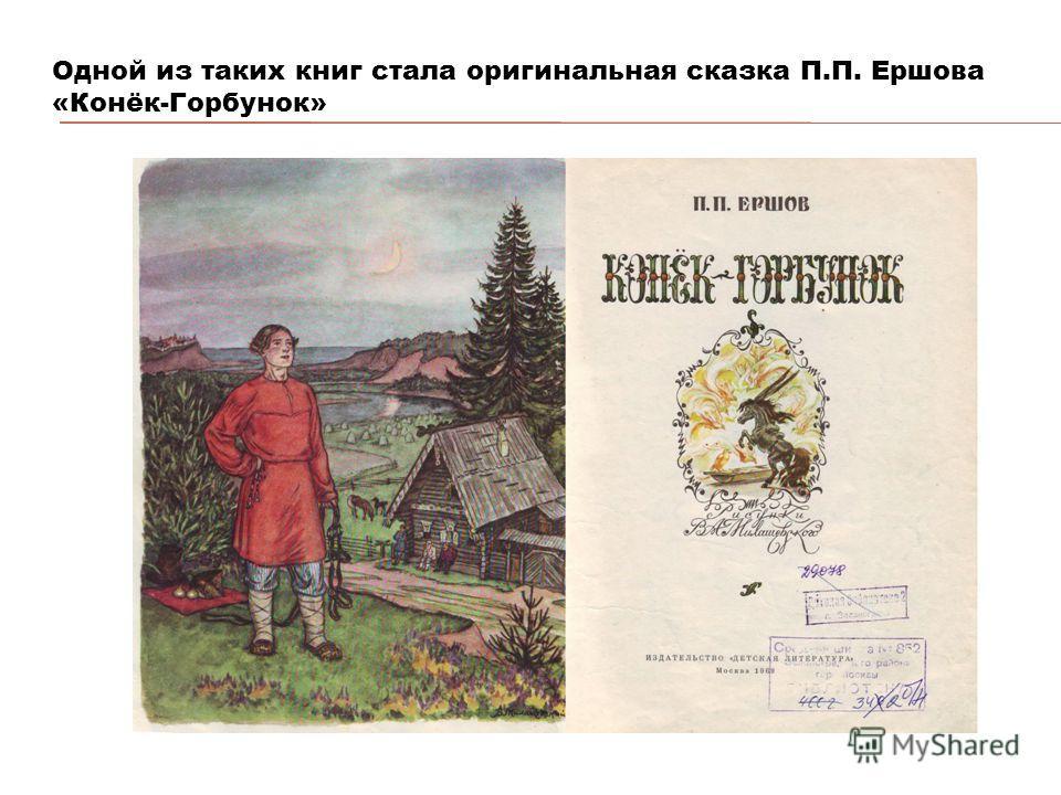 Одной из таких книг стала оригинальная сказка П.П. Ершова «Конёк-Горбунок»