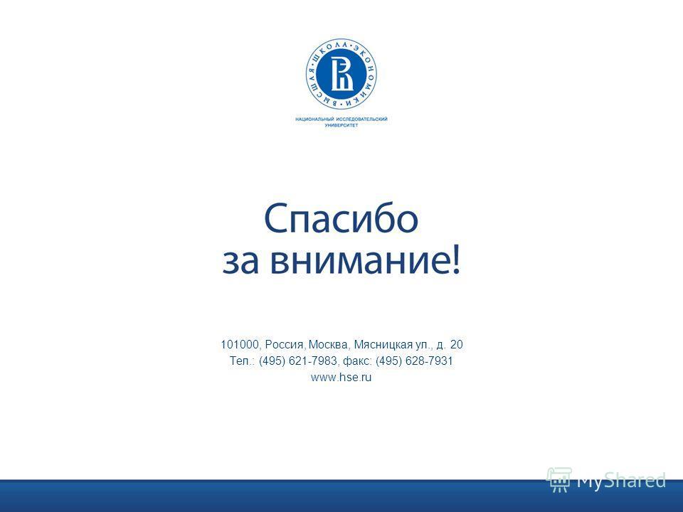 101000, Россия, Москва, Мясницкая ул., д. 20 Тел.: (495) 621-7983, факс: (495) 628-7931 www.hse.ru