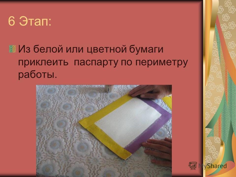 6 Этап: Из белой или цветной бумаги приклеить паспарту по периметру работы.