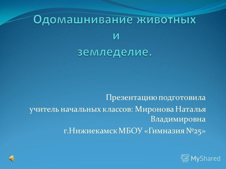 Презентацию подготовила учитель начальных классов: Миронова Наталья Владимировна г.Нижнекамск МБОУ «Гимназия 25»