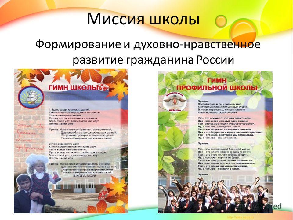 Миссия школы Формирование и духовно-нравственное развитие гражданина России