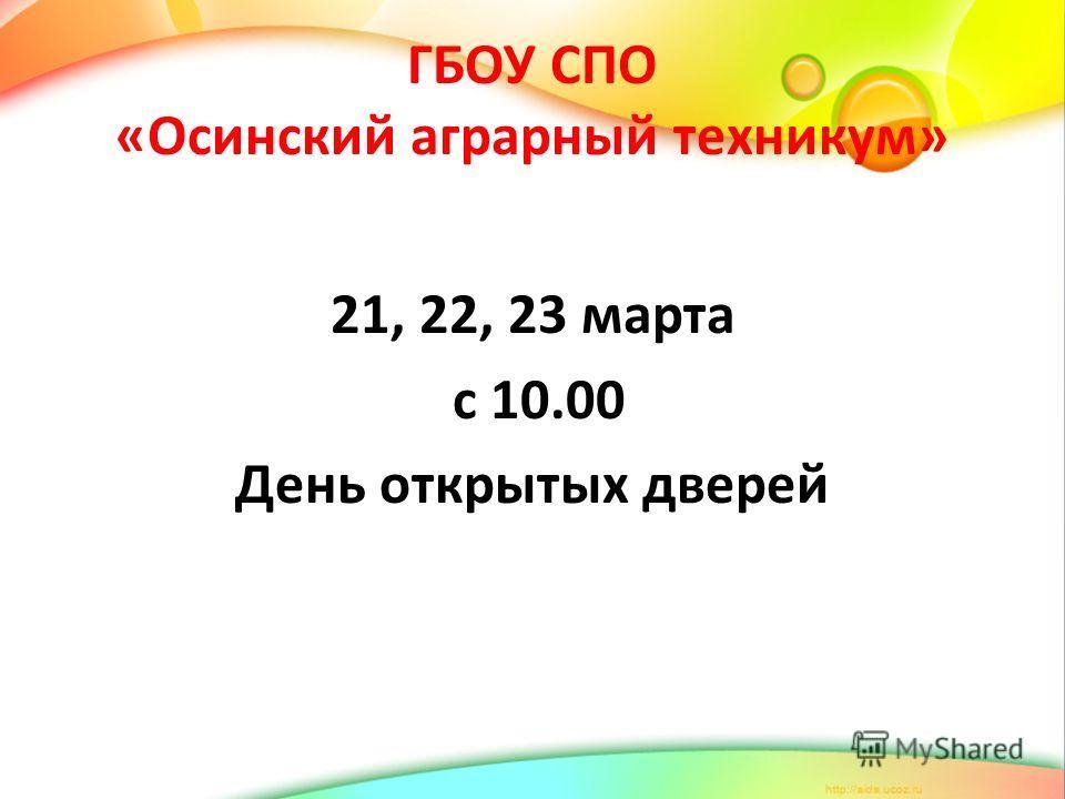 ГБОУ СПО «Осинский аграрный техникум» 21, 22, 23 марта с 10.00 День открытых дверей