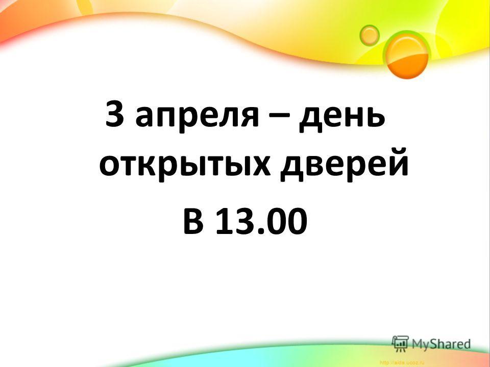 3 апреля – день открытых дверей В 13.00