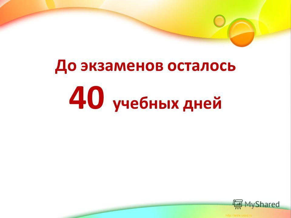 До экзаменов осталось 40 учебных дней