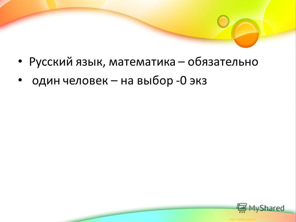 Русский язык, математика – обязательно один человек – на выбор -0 экз
