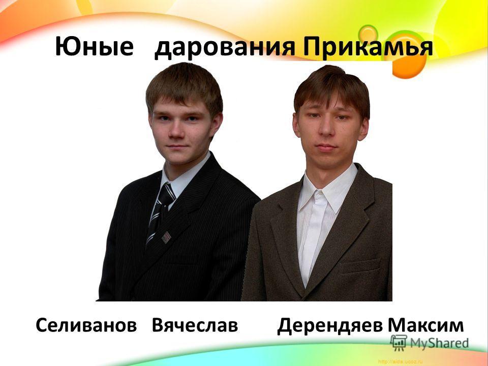 Юные дарования Прикамья Селиванов Вячеслав Дерендяев Максим