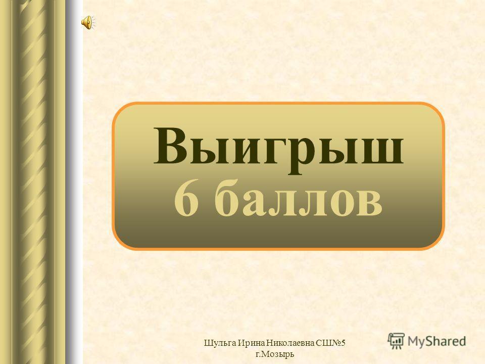Выигрыш 5 баллов Шульга Ирина Николаевна СШ5 г.Мозырь