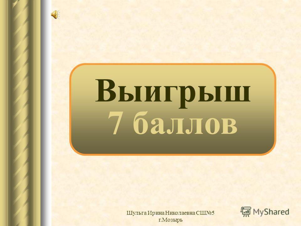 Выигрыш 6 баллов Шульга Ирина Николаевна СШ5 г.Мозырь