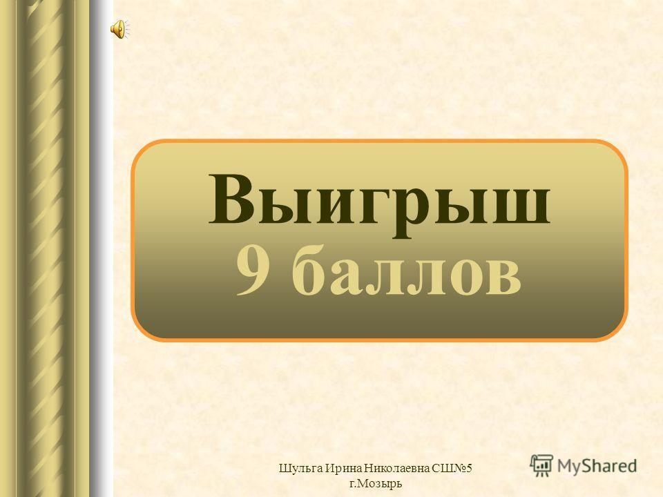 Выигрыш 8 баллов Шульга Ирина Николаевна СШ5 г.Мозырь