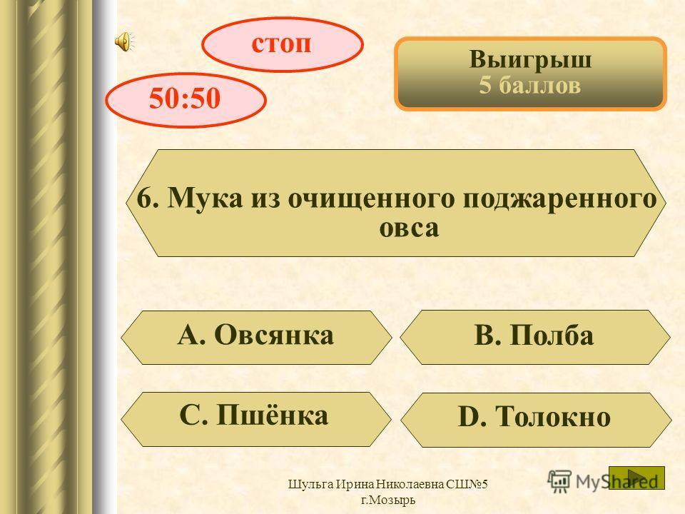 4 балла 50:50 Шульга Ирина Николаевна СШ5 г.Мозырь