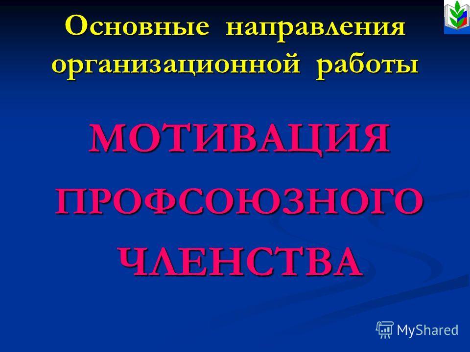Основные направления организационной работы МОТИВАЦИЯ ПРОФСОЮЗНОГО ЧЛЕНСТВА