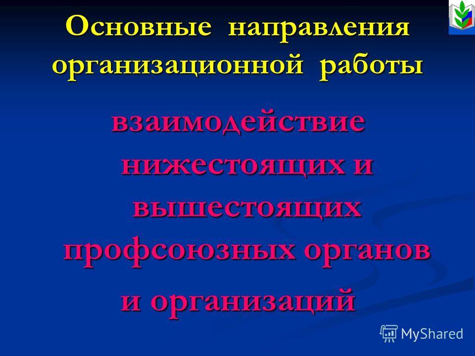 Основные направления организационной работы взаимодействие нижестоящих и вышестоящих профсоюзных органов и организаций