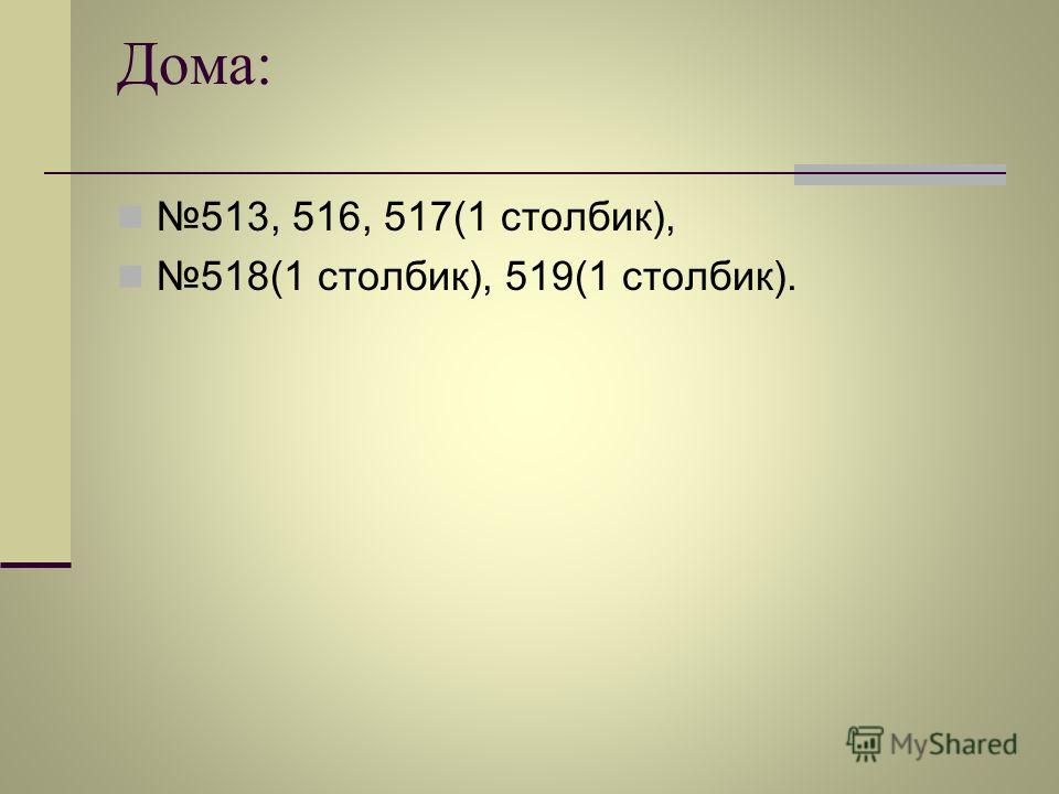 Дома: 513, 516, 517(1 столбик), 518(1 столбик), 519(1 столбик).