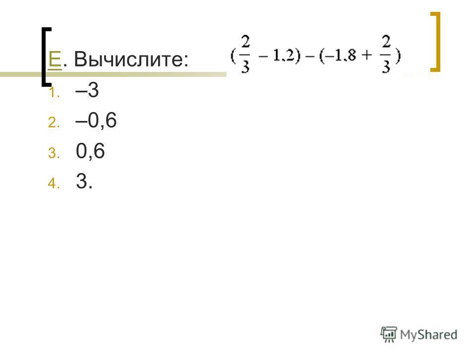 ЕЕ. Вычислите: 1. –3 2. –0,6 3. 0,6 4. 3.