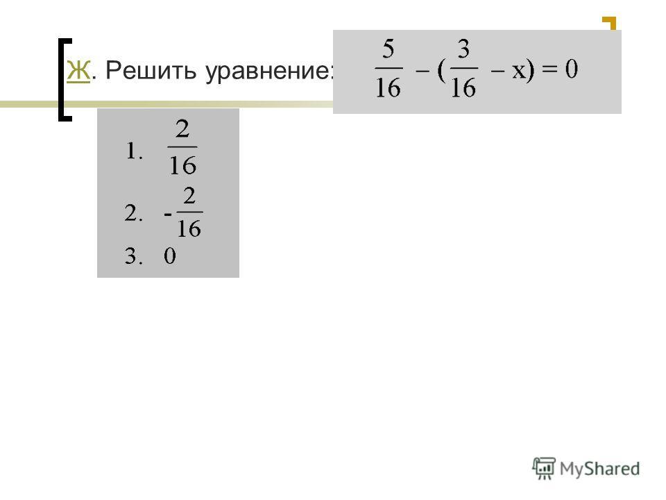 ЖЖ. Решить уравнение: