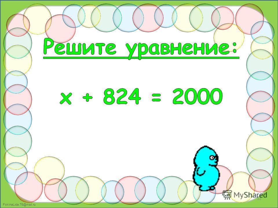 FokinaLida.75@mail.ru 12