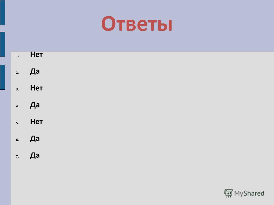 Ответы 1. Нет 2. Да 3. Нет 4. Да 5. Нет 6. Да 7. Да