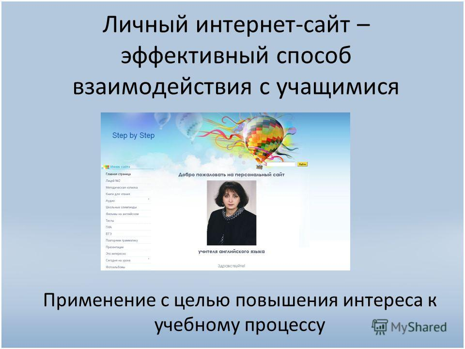 Личный интернет-сайт – эффективный способ взаимодействия с учащимися Применение с целью повышения интереса к учебному процессу