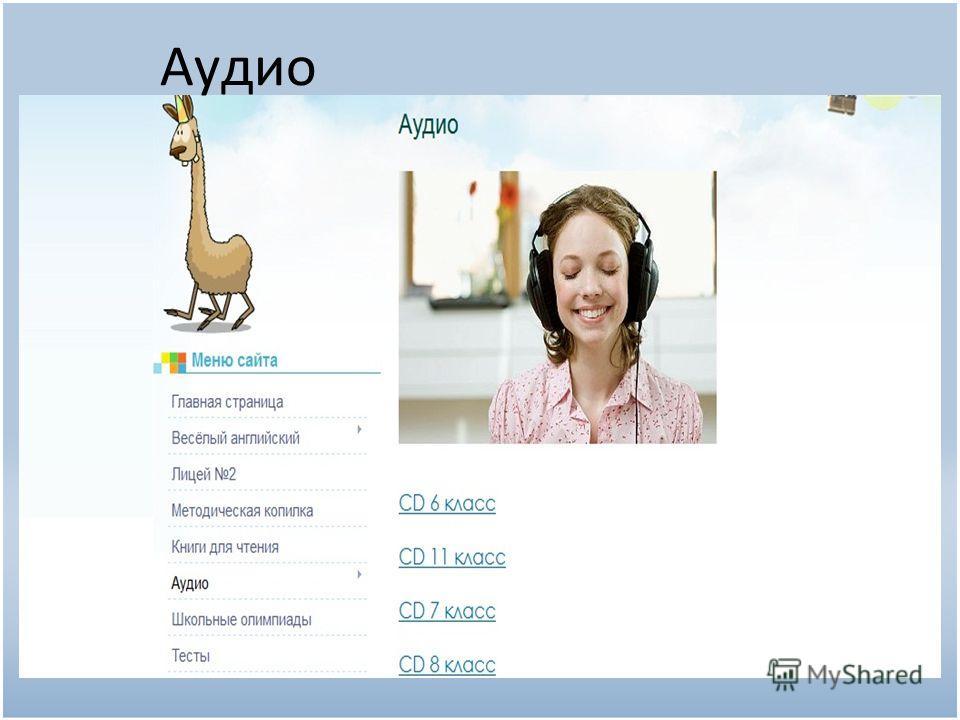 Аудио