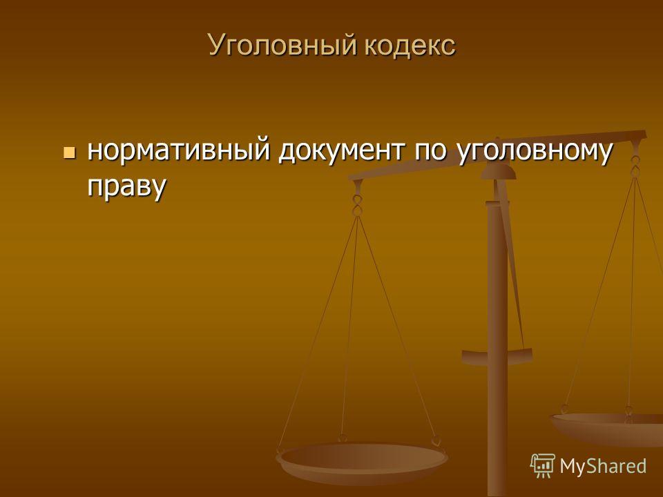 Уголовный кодекс нормативный документ по уголовному праву нормативный документ по уголовному праву