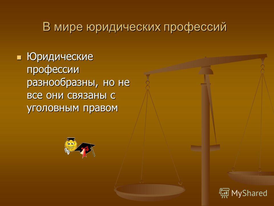 В мире юридических профессий Юридические профессии разнообразны, но не все они связаны с уголовным правом Юридические профессии разнообразны, но не все они связаны с уголовным правом
