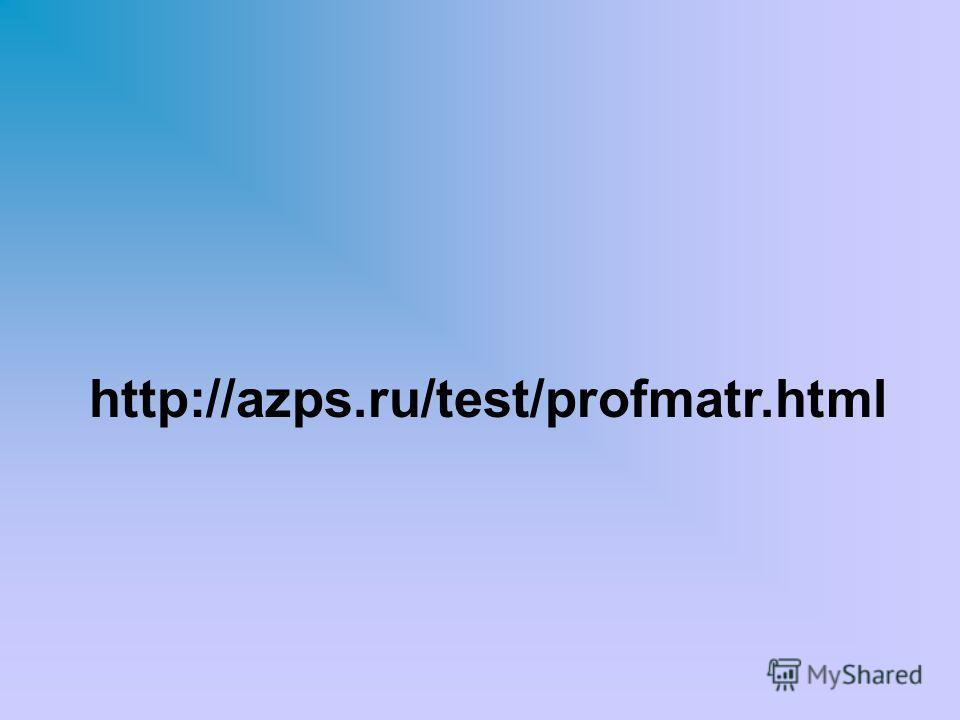 http://azps.ru/test/profmatr.html