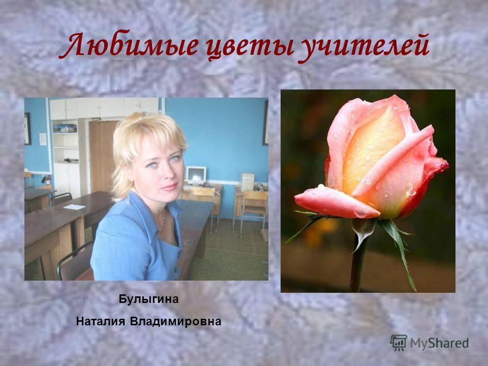 Любимые цветы учителей Булыгина Наталия Владимировна