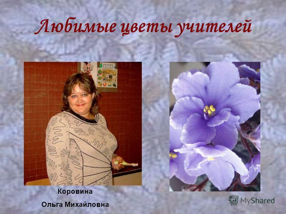 Любимые цветы учителей Коровина Ольга Михайловна