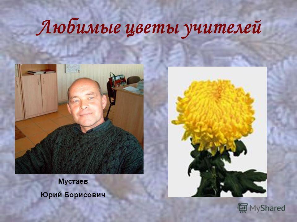 Любимые цветы учителей Мустаев Юрий Борисович