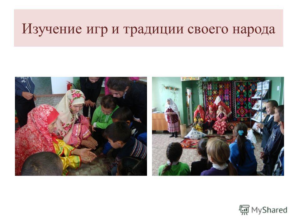 Изучение игр и традиции своего народа