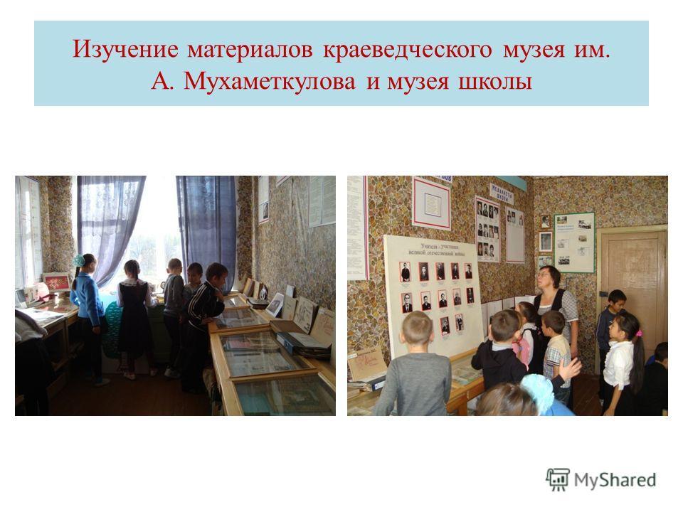 Изучение материалов краеведческого музея им. А. Мухаметкулова и музея школы