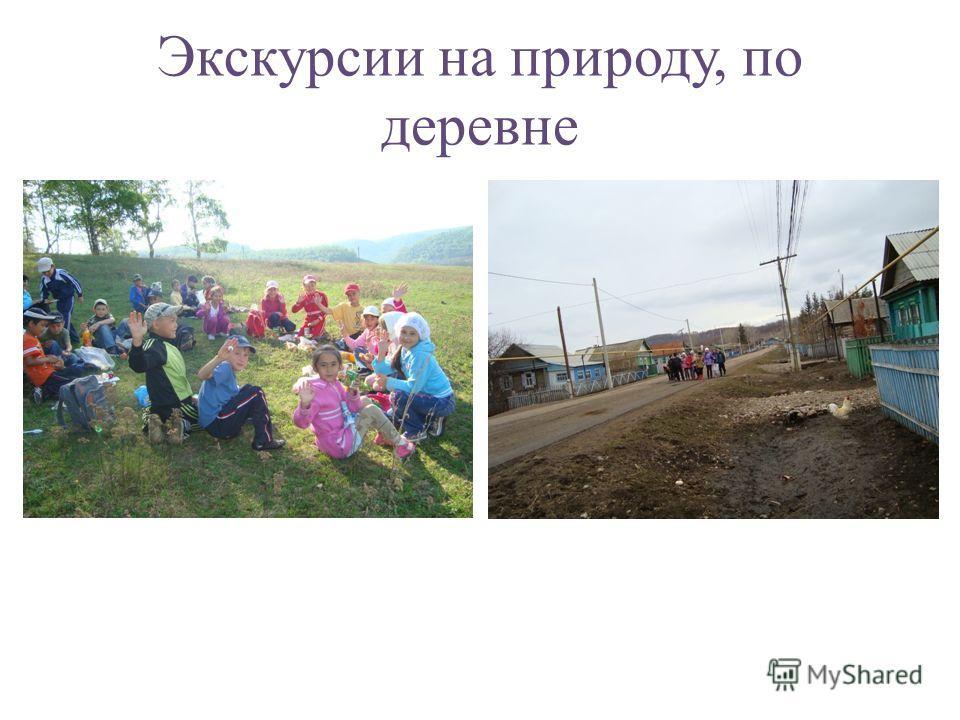 Экскурсии на природу, по деревне