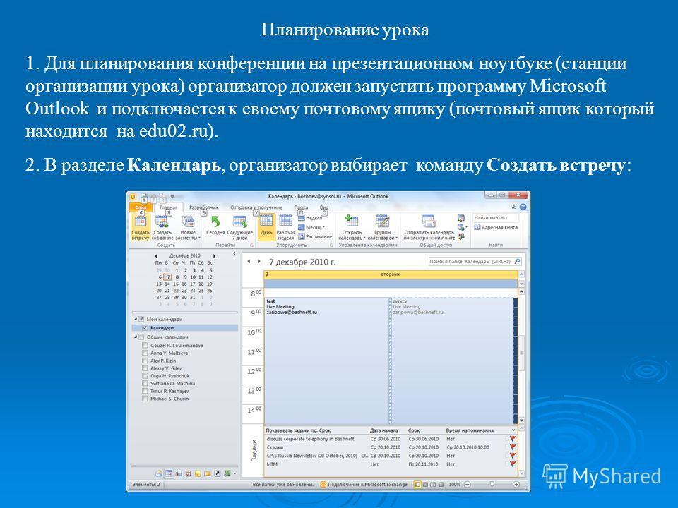 Планирование урока 1. Для планирования конференции на презентационном ноутбуке (станции организации урока) организатор должен запустить программу Microsoft Outlook и подключается к своему почтовому ящику (почтовый ящик который находится на edu02.ru).