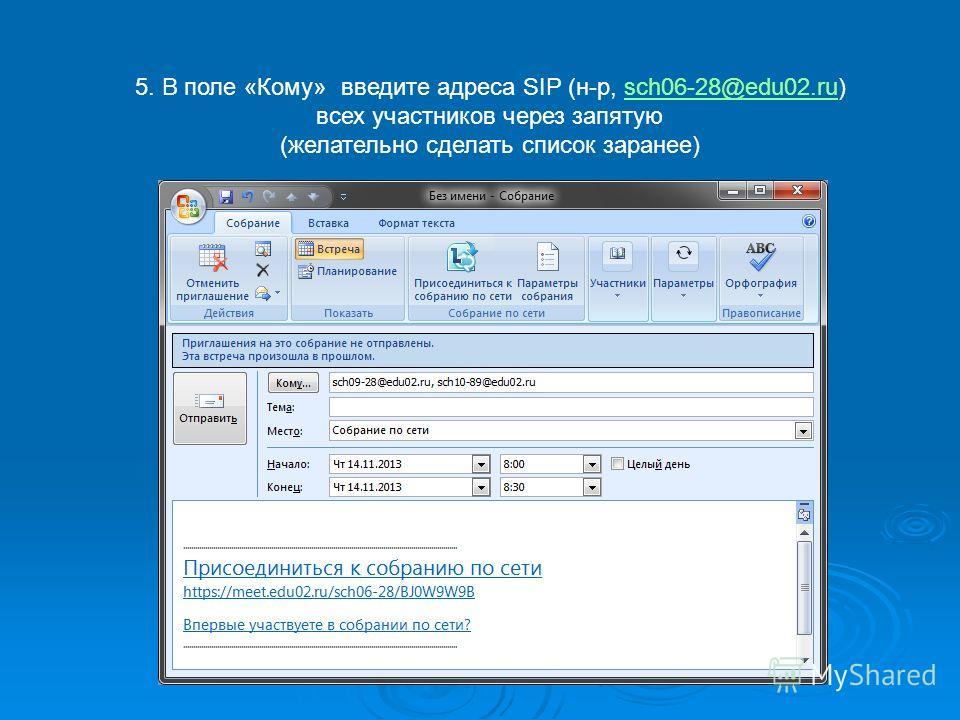 5. В поле «Кому» введите адреса SIP (н-р, sch06-28@edu02.ru)sch06-28@edu02.ru всех участников через запятую (желательно сделать список заранее)