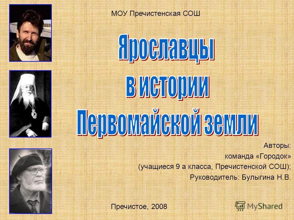 Авторы: команда «Городок» (учащиеся 9 а класса, Пречистенской СОШ); Руководитель: Булыгина Н.В. МОУ Пречистенская СОШ Пречистое, 2008