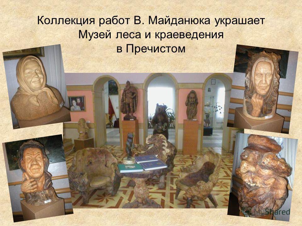 Коллекция работ В. Майданюка украшает Музей леса и краеведения в Пречистом