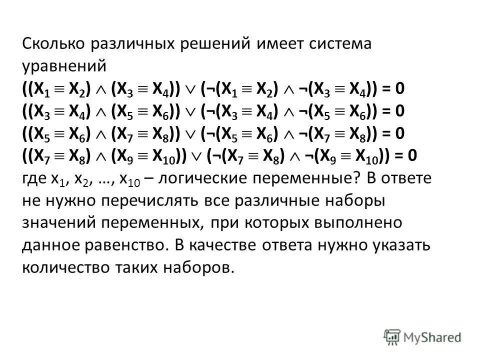 Сколько различных решений имеет система уравнений ((X 1 X 2 ) (X 3 X 4 )) (¬(X 1 X 2 ) ¬(X 3 X 4 )) = 0 ((X 3 X 4 ) (X 5 X 6 )) (¬(X 3 X 4 ) ¬(X 5 X 6 )) = 0 ((X 5 X 6 ) (X 7 X 8 )) (¬(X 5 X 6 ) ¬(X 7 X 8 )) = 0 ((X 7 X 8 ) (X 9 X 10 )) (¬(X 7 X 8 )