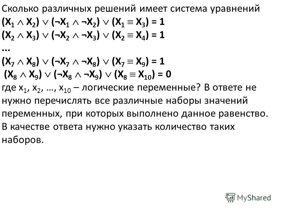 Сколько различных решений имеет система уравнений (X 1 X 2 ) (¬X 1 ¬X 2 ) (X 1 X 3 ) = 1 (X 2 X 3 ) (¬X 2 ¬X 3 ) (X 2 X 4 ) = 1... (X 7 X 8 ) (¬X 7 ¬X 8 ) (X 7 X 9 ) = 1 (X 8 X 9 ) (¬X 8 ¬X 9 ) (X 8 X 10 ) = 0 где x 1, x 2, …, x 10 – логические перем