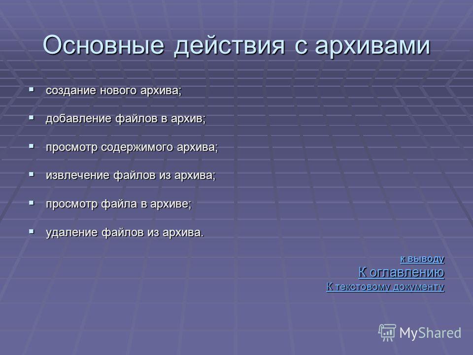 Основные действия с архивами создание нового архива; создание нового архива; добавление файлов в архив; добавление файлов в архив; просмотр содержимого архива; просмотр содержимого архива; извлечение файлов из архива; извлечение файлов из архива; про