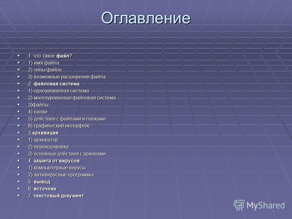 Оглавление 1. что такое файл? 1. что такое файл? 1) имя файла 1) имя файла 2) типы файла 2) типы файла 3) возможные расширения файла 3) возможные расширения файла 2. файловая система 2. файловая система 1) одноуровневая система 1) одноуровневая систе