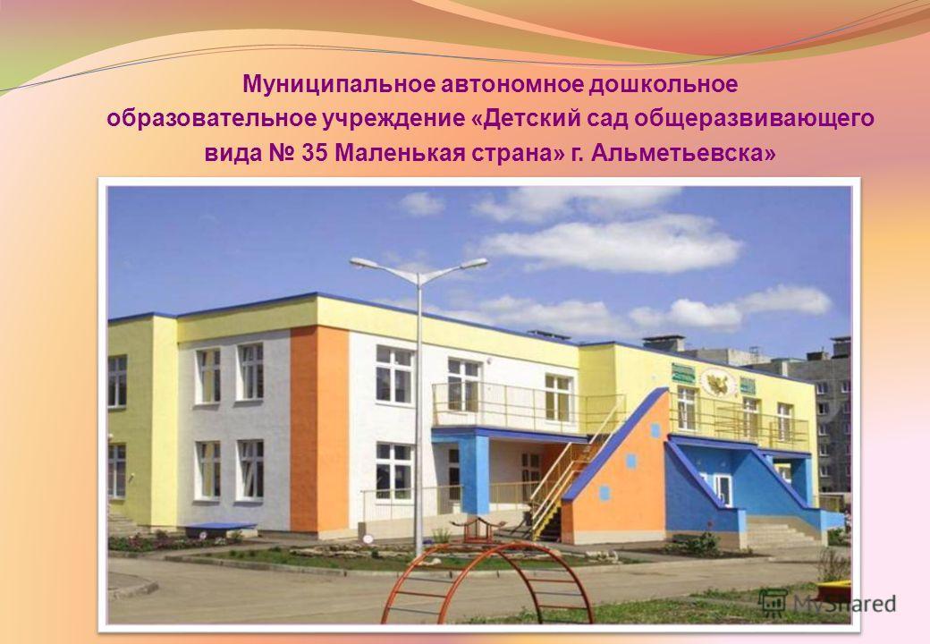Муниципальное автономное дошкольное образовательное учреждение «Детский сад общеразвивающего вида 35 Маленькая страна» г. Альметьевска»
