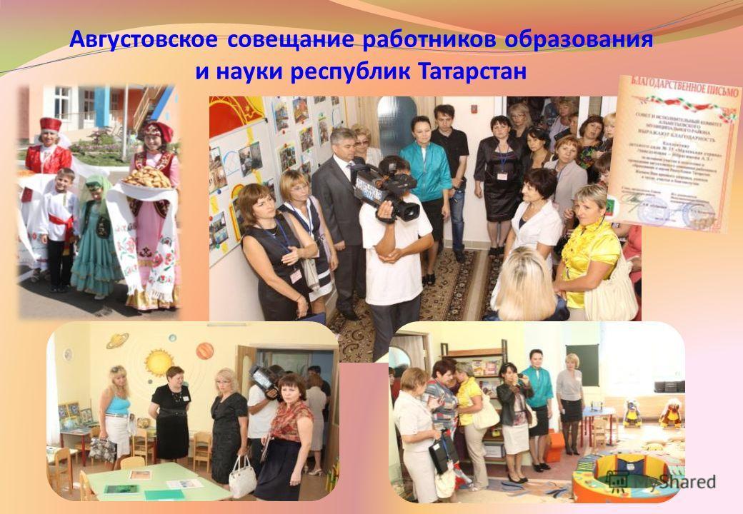 Августовское совещание работников образования и науки республик Татарстан