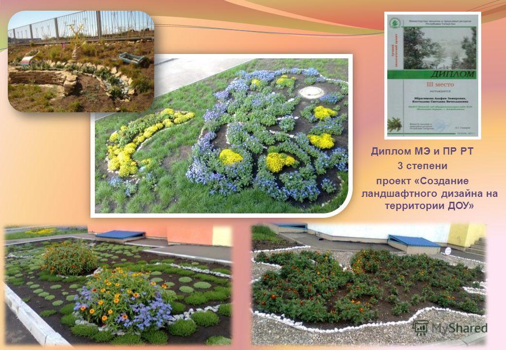 Диплом МЭ и ПР РТ 3 степени проект «Создание ландшафтного дизайна на территории ДОУ»