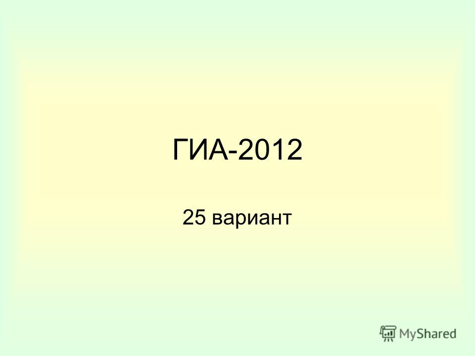 ГИА-2012 25 вариант