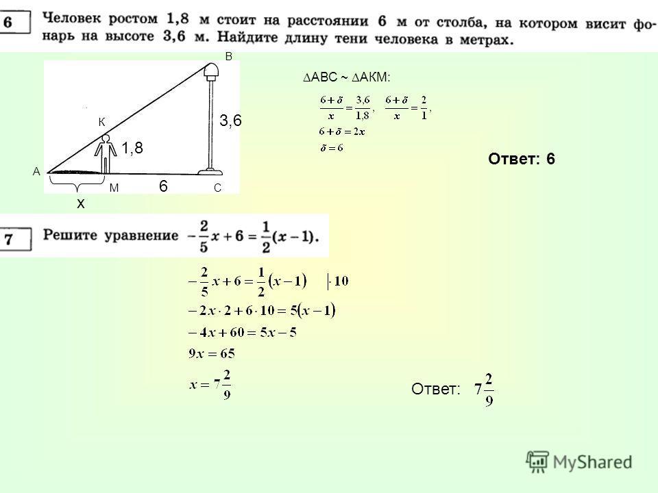 1,8 6 3,6 х АВС ~ АКМ: А В С К М Ответ: 6 Ответ: